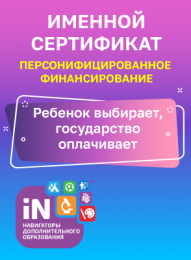 294х400 под-лого_персфин