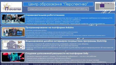 Prezentatsia novykh_programm