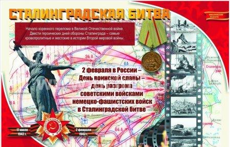 сталинград3