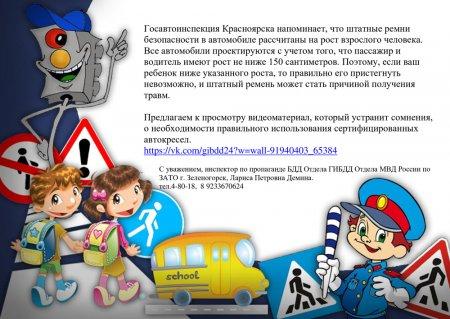 Госавтоинспекция-Красноярска-напоминает