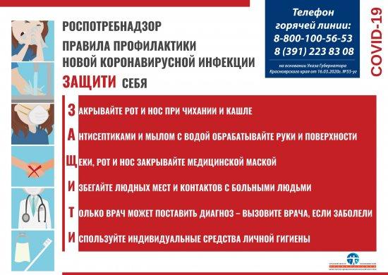 newspic25032020 2